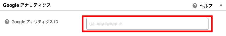 GoogleアナリティクスIDの入力欄
