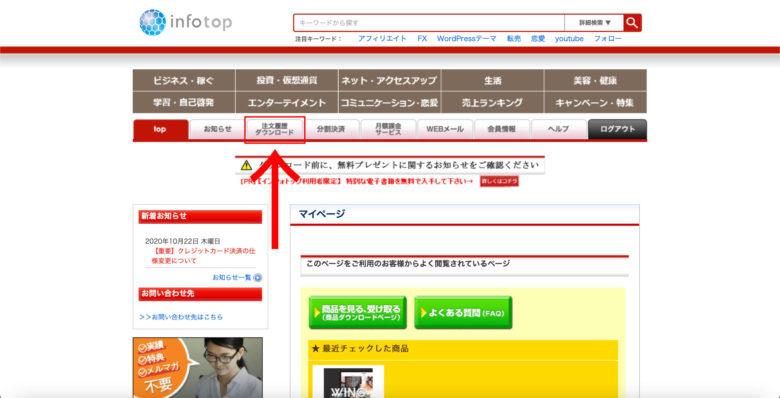 インフォトップ注文履歴・ダウンロード画面