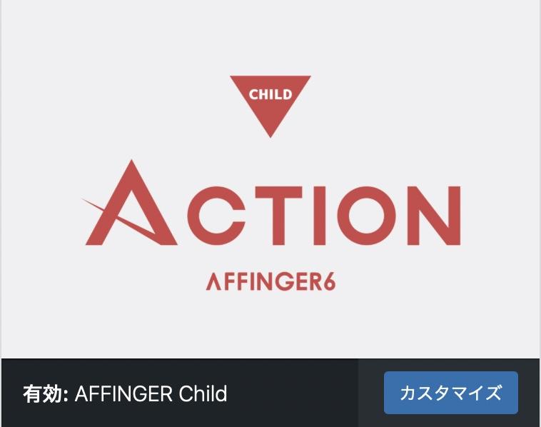 AFFINGERの子テーマを有効化