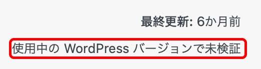 使用中のWordPressバージョンで未検証