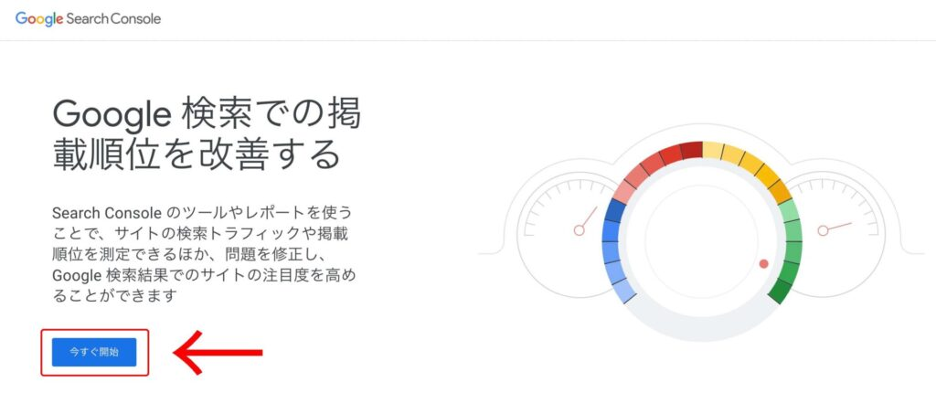 Google Search Consoleトップページ
