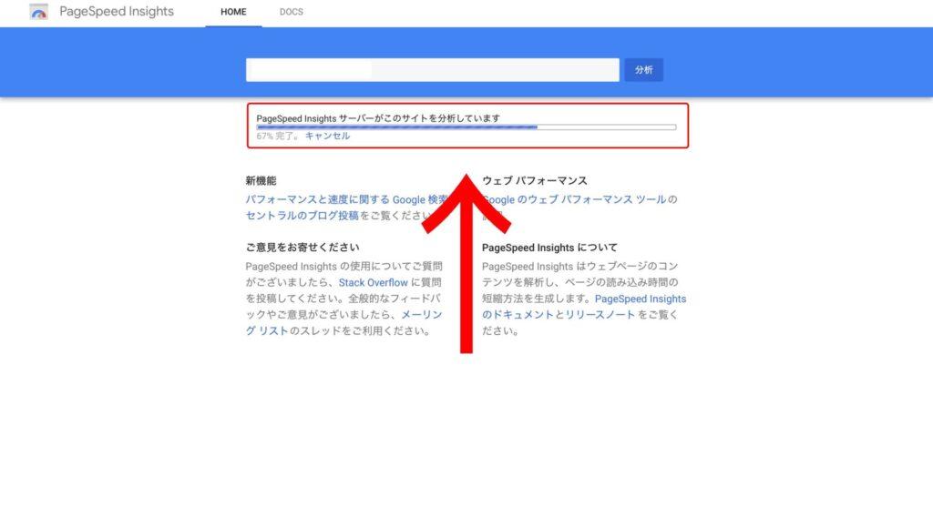 サイトの分析画面