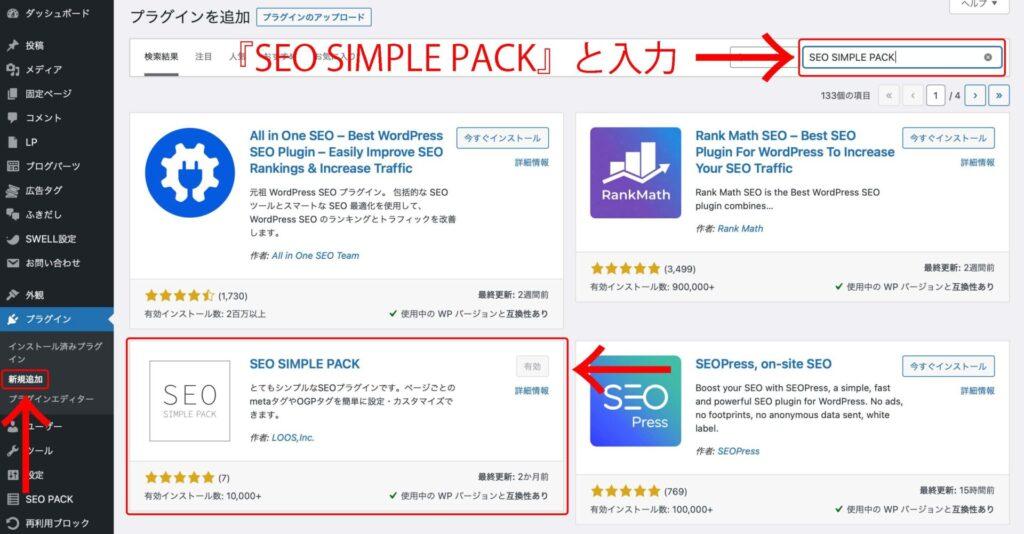 SEO SIMPLE PACK検索画面