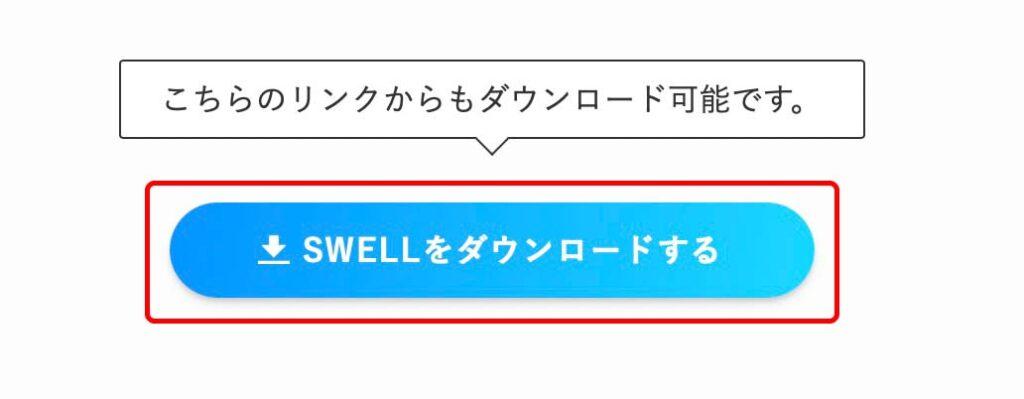 SWELL親テーマのダウンロード画面