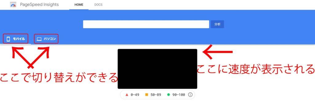 サイト速度の分析結果