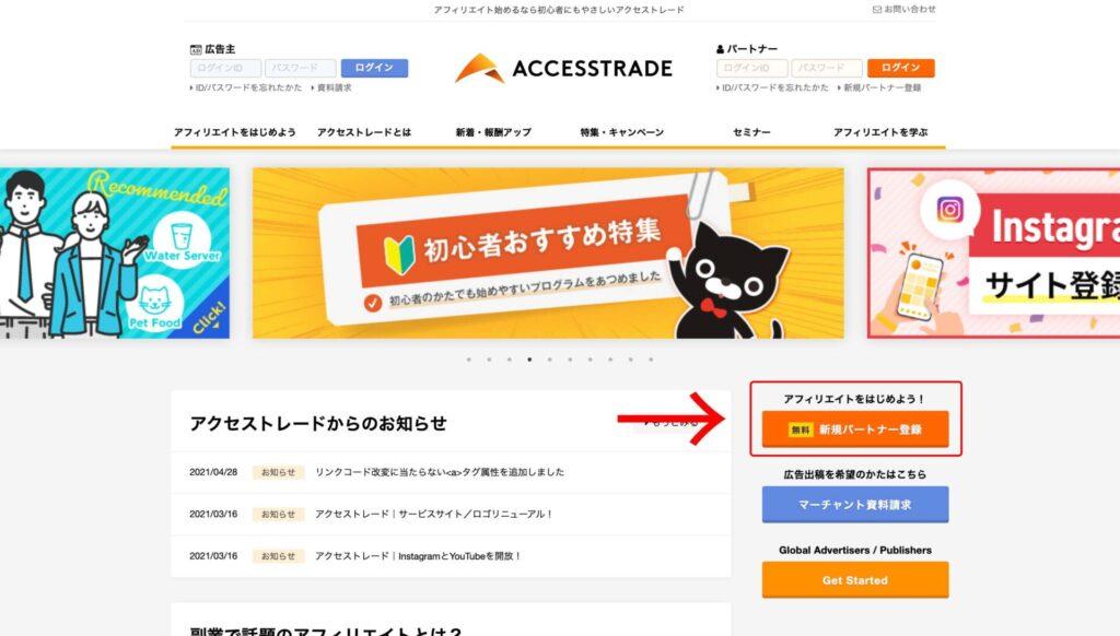アクセストレードトップページ