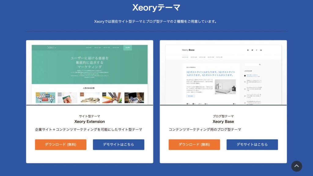 Xeoryサイト型テーマ・ブログ型テーマ